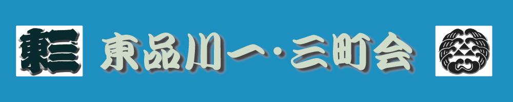 東品川一・三町会(通称:東一・三町会)